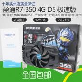 盈通YESTONR73504GD5极速版8004000MHz4G128bitGDDR5显卡